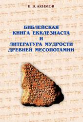 Библейская Книга Екклезиаста и литературные памятники Древней Месопотамии