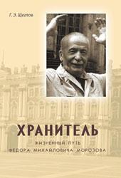 Хранитель. Жизненный путь Федора Михайловича Морозова