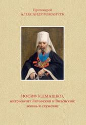 Иосиф Семашко митрополит Литовский и Виленский жизнь и служение