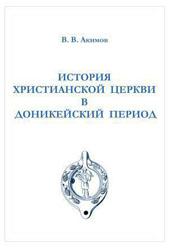 История Христианской Церкви в доникейский период