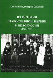 Из истории Православной Церкви в Белоруссии