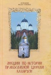 Лекции по истории Православной Церкви Беларуси