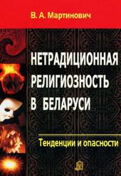 Нетрадиционная религиозность в Беларуси