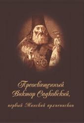 Преосвященный Виктор Садковский