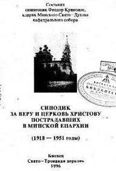 Синодик за веру и Церковь Христову пострадавших в Минской епархии