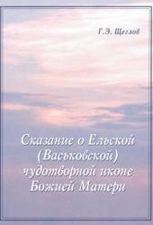 Сказание о Ельской (Васьковской) чудотворной иконе Божией Матери