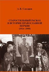 Старостильный раскол в истории Православной Церкви