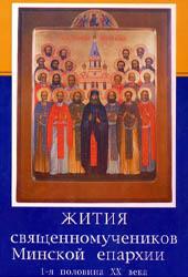 Жития священномучеников Минской епархии