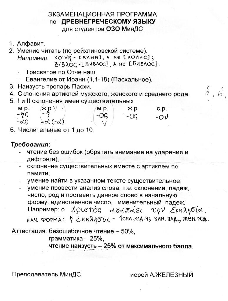 2 курс - Древнегреческий язык