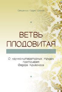 krivonos_obl-223x300