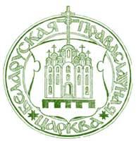 Эмблема «Белорусской Автокефальной Православной (Народной) Церкви»