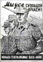 Фото 1. Агитационный плакат «Саюза Беларускай Моладзі»