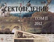 В марте 2012 года Минская Духовная Академия имени святителя Кирилла Туровского выпускает второй том альманаха «Сектоведение».