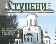 Вышел новый номер журнала Минских духовных академии и семинарии  «Ступени» (№1 (45) 2012)