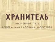 Рецензия на книгу диакона Гордея Щеглова «Хранитель. Жизненный путь Федора Михайловича Морозова»