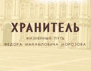 Отзыв на монографию иерея Гордея Щеглова «Хранитель. Жизненный путь Федора Михайловича Морозова»